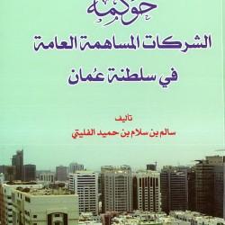 حوكمة الشركات المساهمة العامة في سلطنة عمان