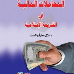 المعاملات المالية في الشريعة الاسلامية