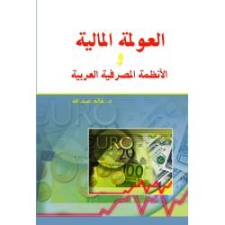 العولمة المالية والانظمة المصرفية العربية