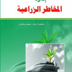 إدارة المخاطر الزراعية