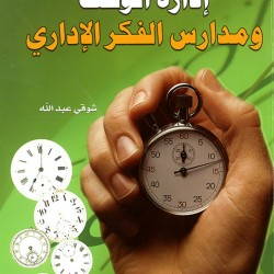 إدارة الوقت ومدارس الفكر الإداري