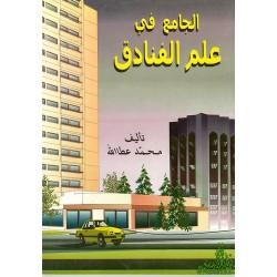 الجامع في علم الفنادق