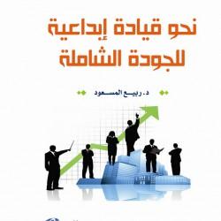 (نحو قيادة إبداعية للجودة الشاملة (من منظور إسلامي وتقليدي