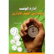ادارة الوقت ومدارس الفكر الاداري