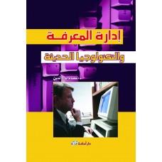 ادارة المعرفة والتكنولوجيا الحديثة