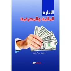 الادارة المالية والمصرفية