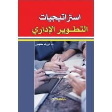 استراتيجيات التطوير الاداري