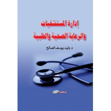 ادارة المستشفيات والرعاية الصحية والطبية