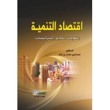 اقتصاد التنمية (نظريات نماذج استراتيجيات)
