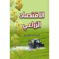 الاقتصاد الزراعي