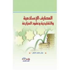 المصارف الإسلامية والتقليدية وعقود المزارعة