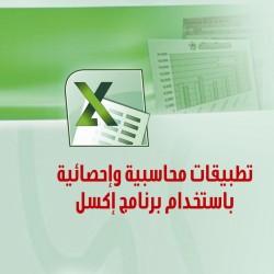 تطبيقات محاسبية وإحصائية باستخدام برنامج إكسل