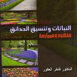 (النباتات وتنسيق الحدائق (مفهوم وممارسة