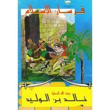 فرسان الاسلام: خالد بن الوليد