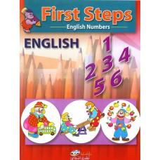 خطواتي الاولى في الرياضيات E