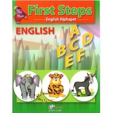 خطواتي الاولى في الانجليزية