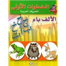 خطواتي الاولى في العربية