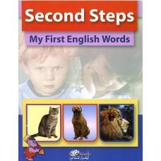 خطواتي الثانية في الانجليزية