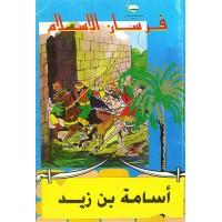 فرسان الاسلام: اسامة بن زيد