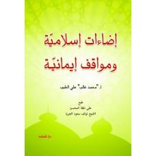 إضاءات إسلامية ومواقف إيمانية