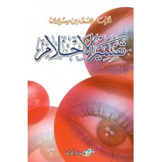 تفسير الأحلام الكبير / مجلد / طبعة ملونة