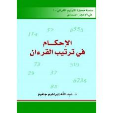 الاحكام في ترتيب القرآن (سلسلة معجزة الترتيب القرأني في الاعجاز العددي)