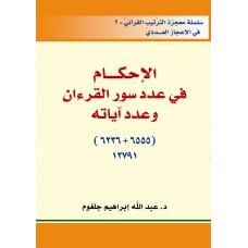 الاحكام في عدد سور القرءان وعدد آياته-سلسلة معجزة الترتيب القرءاني - 2