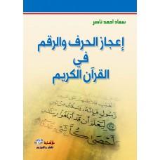 اعجاز الحرف والرقم في القران الكريم
