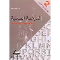 الترجمة العملية (مدخل شامل تعلم اللغة الانجليزية)