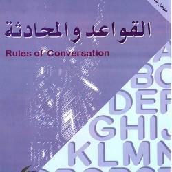 (قواعد المحادثة(مدخل شامل تعلم اللغة الإنجليزية