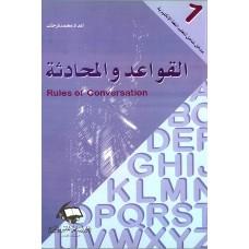 قواعد المحادثة(مدخل شامل تعلم اللغة الانجليزية)
