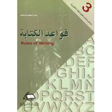 قواعد الكتابة (مدخل شامل تعلم اللغة الانجليزية)