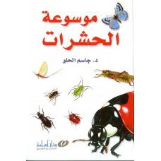 موسوعة الحشرات