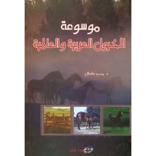 موسوعة الخيول العربية والعالمية