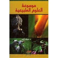 موسوعة العلوم الطبيعية