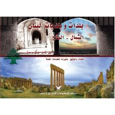 بلدات وبلديات لبنان-الجزء الثاني (الشمال والبقاع)