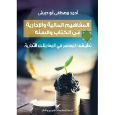 المفاهيم الماليّة والإدارية في الكتاب والسنّة