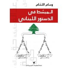 المبسط في الدستور اللبناني