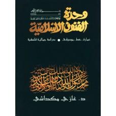 وحدة الفنون الإسلامية