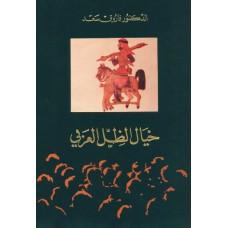 خيال الظل العربي