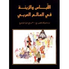 اللباس والزينة في العالم العربي
