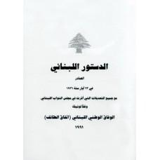 الدستور اللبناني