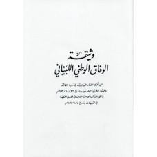 وثيقة الوفاق الوطني اللبناني