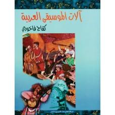 الات الموسيقى العربية