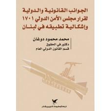 الجوانب القانونية والدولية لقرار مجلس الأمن الدولي 1701 وإشكالية تطبيقه في لبنان