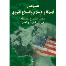 أميركا والإسلام والسلاح النووي