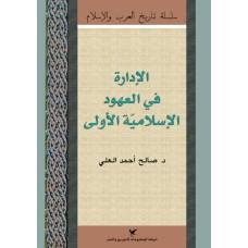الإدارة في العهود الإسلاميّة الأولى