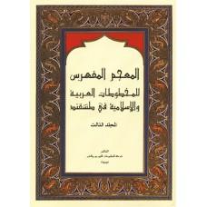 المعجم المفهرس\المجلد الثالث