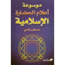 موسوعة أعلام الحضارة الإسلامية