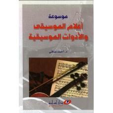 موسوعة أعلام الموسيقى والأدوات الموسيقية